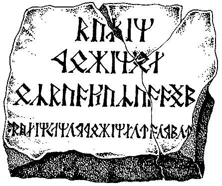 Кхуздул, тайный общий язык гномов