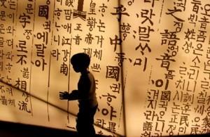 корейский алфавит хангыль