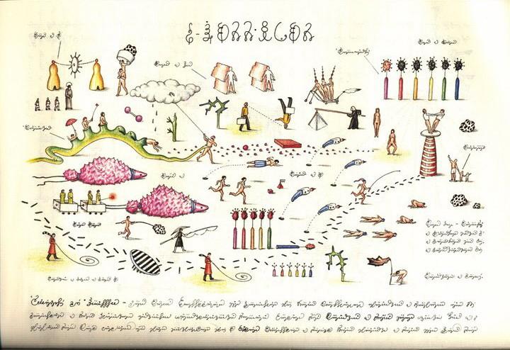 Codex Seraphinianus. Игры 2