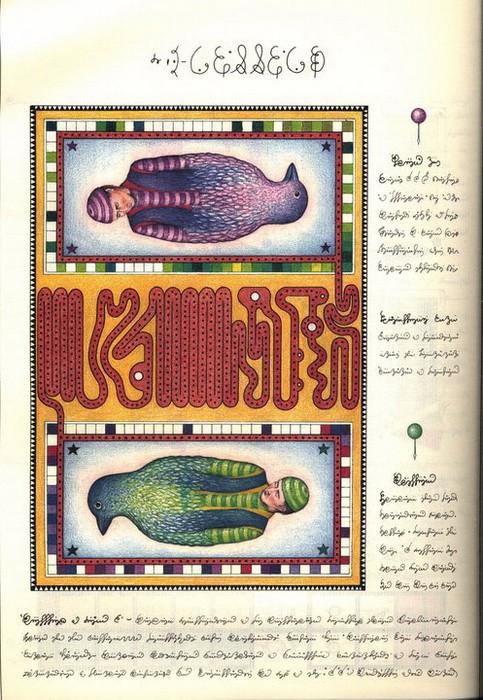 Codex Seraphinianus. Игры 4