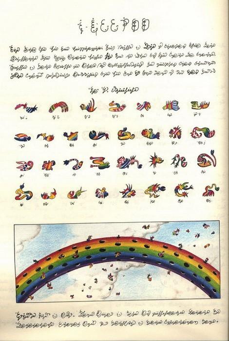 Codex Seraphinianus. Фауна 1