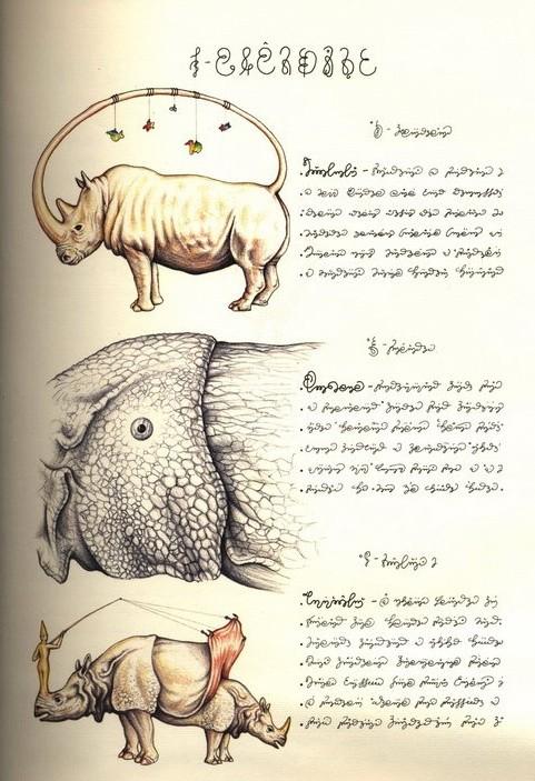 Codex Seraphinianus. Фауна 4