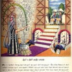 Codex Seraphinianus. История 2