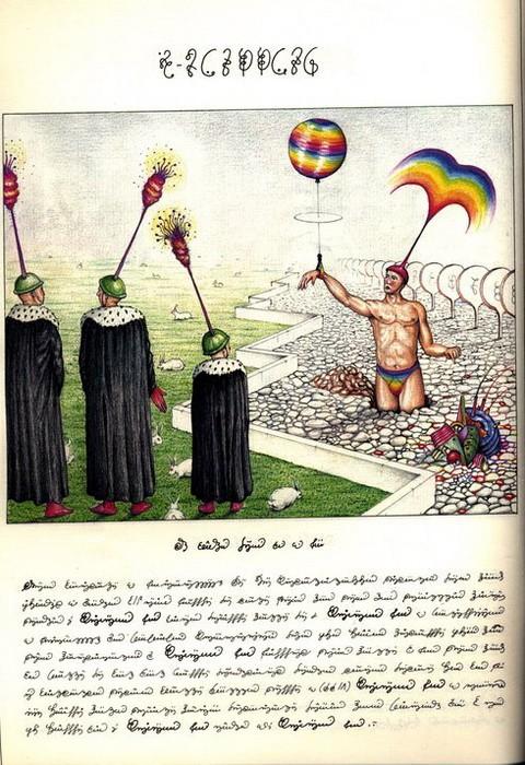 Codex Seraphinianus. История 3
