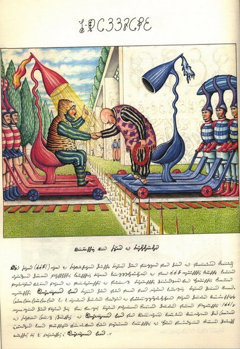 Codex Seraphinianus. История 4