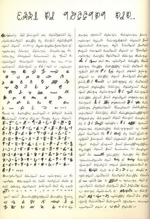 Codex Seraphinianus. Письменность 2