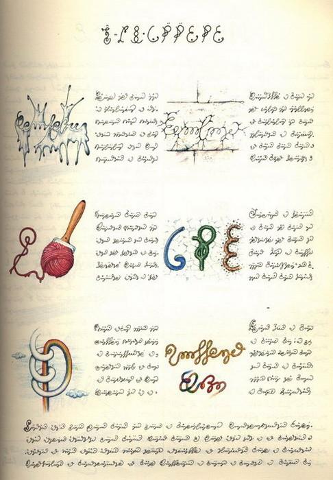 Codex Seraphinianus. Письменность 4