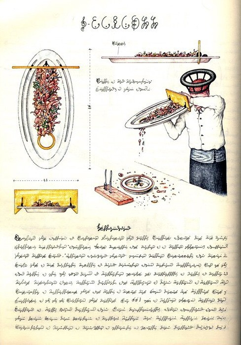 Codex Seraphinianus. Быт 3