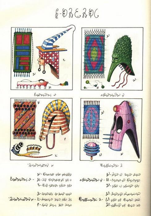 Codex Seraphinianus. Быт 5