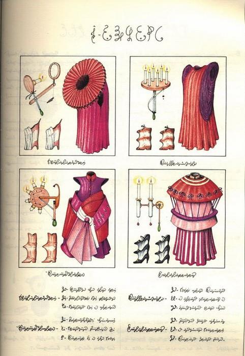 Codex Seraphinianus. Быт 7