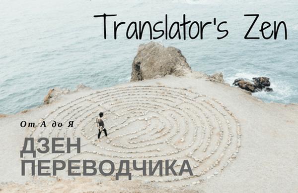 Дзен переводчика