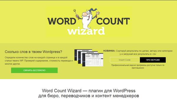 Плагин для перевода WordPress