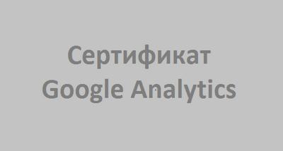 Олеся Зайцева: сертификат Google Analytics - профессиональная работа с рекламными кампаниями и ключевыми словами