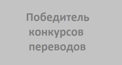 Олеся Зайцева: профессиональный переводчик, победитель переводческих конкурсов