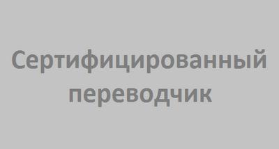 Олеся Зайцева: сертифицированный переводчик в паре английский-русский