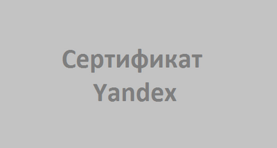Олеся Зайцева: сертификат Яндекс.Директа - профессиональная локализация ключевых слов