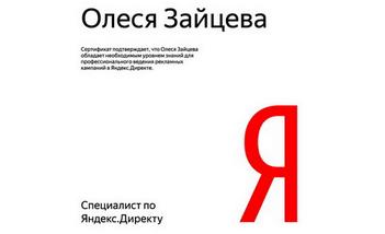 Олеся Зайцева: сертификат Яндекс.Директа - профессиональная работа с ключевыми словами