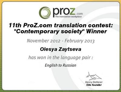 Олеся Зайцева: профессиональный переводчик, победитель конкурса переводов