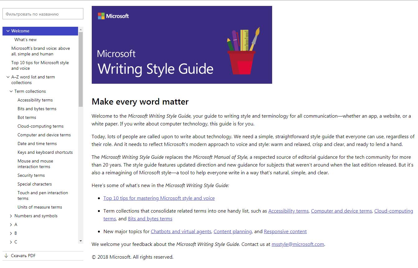 Стилистический справочник Micosoft: термины, советы, правила