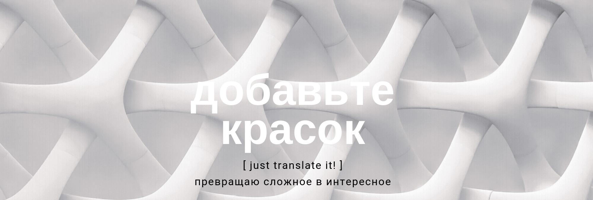 Олеся Зайцева: тексты и переводы для технических компаний. Добавьте красок в свой маркетинг