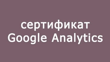 Google Analytics Олеся Зайцева