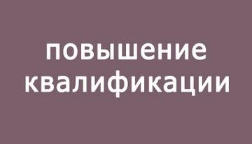 Повышение квалификации переводчика_Олеся Зайцева