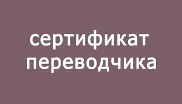 Профессиональный переводчик: Олеся Зайцева