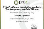 ProZ Translation Contest Olesya Zaytseva