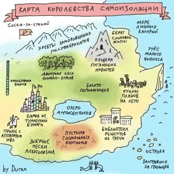 карта королевства самоизоляци