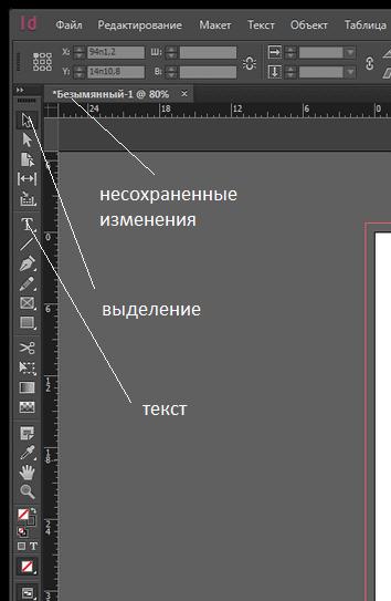 Несохраненные изменения в InDesign