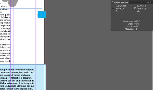 Вытесненный текст в InDesign