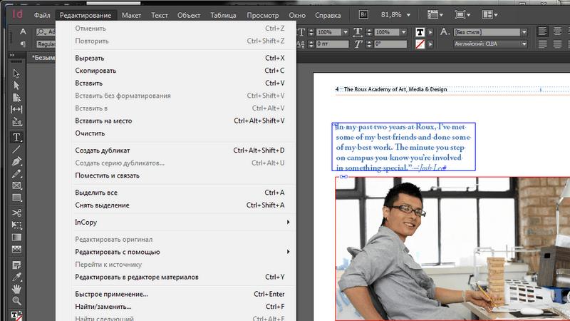 Команды редактирования текста в InDesign