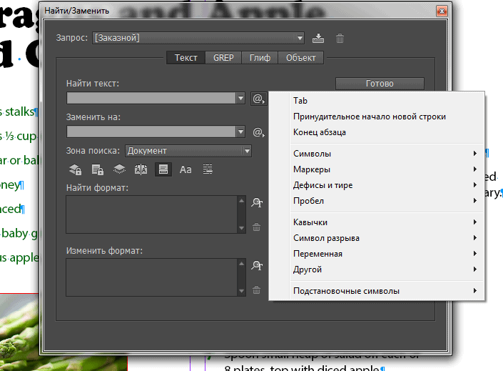 найти и заменить: функция InDesign