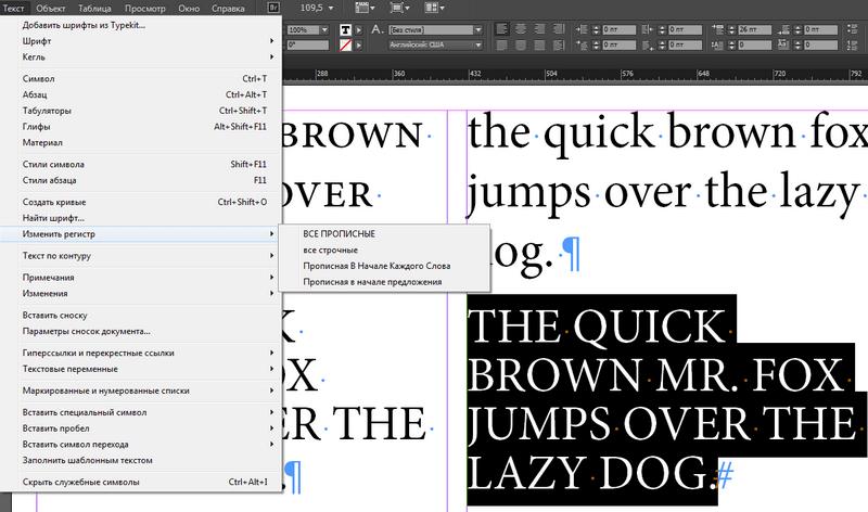 Прописные буквы в InDesign